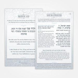 Laminated Silver Shema & Modeh Ani Card