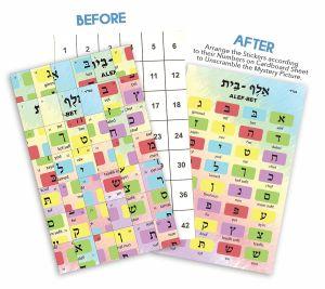 Aleph Beis Sticker Puzzle Art