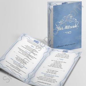 Bar Mitzvah Invitation Design