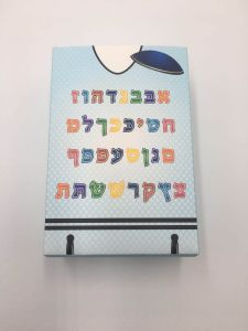Aleph Beis Box (great for upshernish)