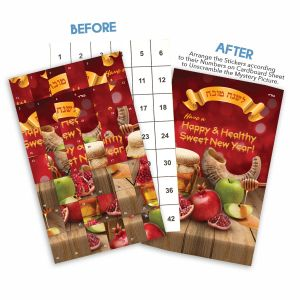 Rosh Hashana Sticker Puzzle Art