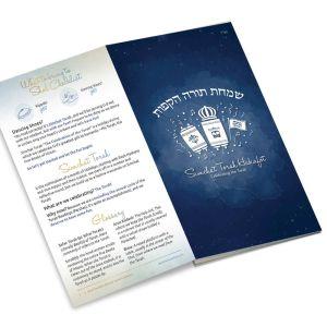 Simchat Torah Hakafot Booklet