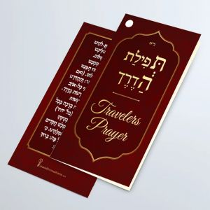 Laminated Tefillas Haderech Card