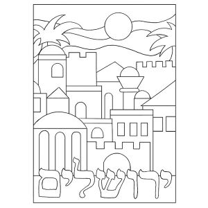 Yerushalayim Sand Art (Bulk Cards)