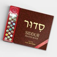 Laminated Hardcover Sing-Along Talking Siddur with Sound Tracks