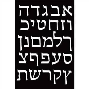 Aleph Beis Velvet Art