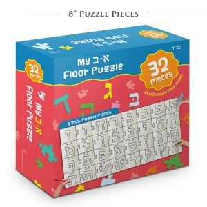 Aleph Beis 5+ foot Floor Puzzle - GREAT FOR YEAR LONG CURRICULUM!