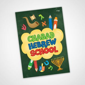 Hebrew School Scratch Art
