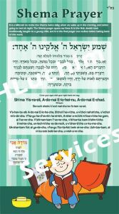 Shema Card - Past Version (Modeh Ani, Shema Card)