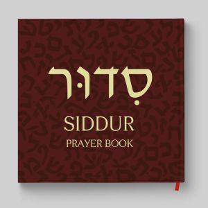 (Personalize) Hebrew School Children's Siddur! Hardcover Version LAMINATED